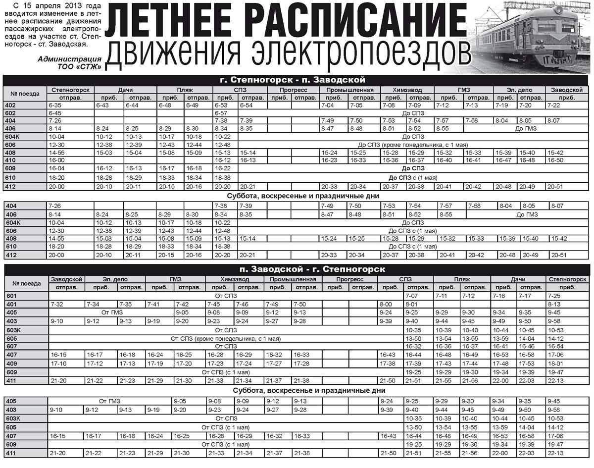 Летнее расписание поездов на 2018 год когда